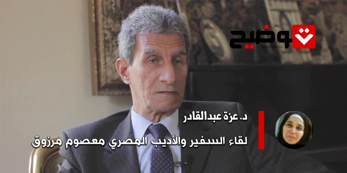 لقاء السفير والأديب المصري معصوم مرزوق