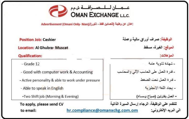 عمان للصرافة - وظيفة شاغرة