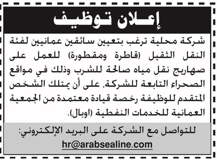 شركة خط البحر العربي للتجارة والمقاولات تعلن وظيفة شاغرة