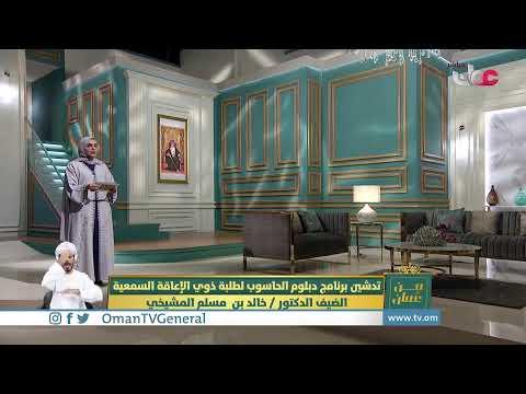 #من_عمان | الاثنين 20 سبتمبر 2021م