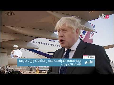 أزمة صفقة الغواصات تتصدر محادثات وزراء خارجية الاتحاد الأوروبي